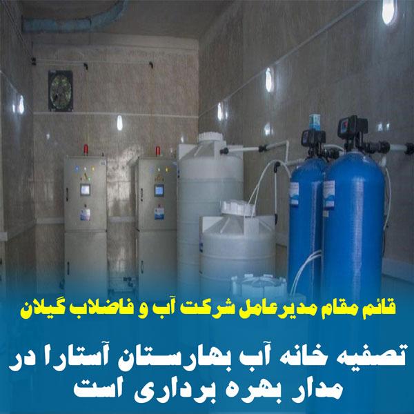 تصفیه خانه آب بهارستان آستارا در مدار بهره برداری است