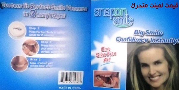 قیمت لمینت متحرک دندان