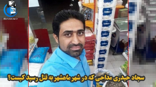 سجاد حیدری (مداح ماهشهری) که به قتل رسید کیست؟ + تکذیب خبر قتل سعید حدادیان