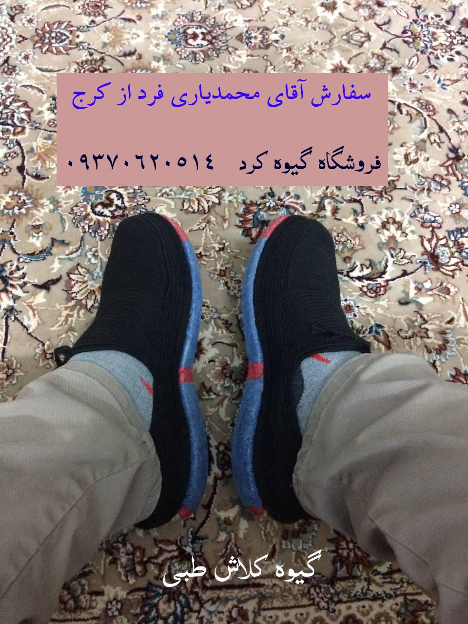 گیوه کلاش طبی مشکی سفارش آقای محمدیاری فرد از کرج