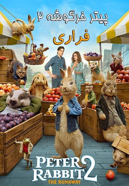انیمیشن پیتر خرگوشه ۲: فراری دوبله فارسی Peter Rabbit 2: The Runaway 2021