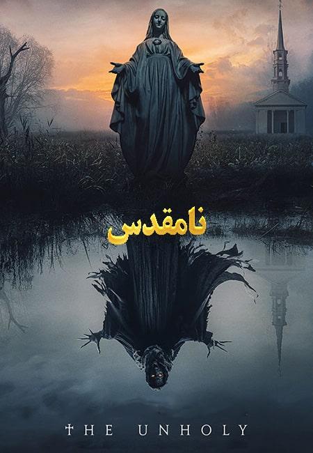 فیلم نامقدس دوبله فارسی 2021