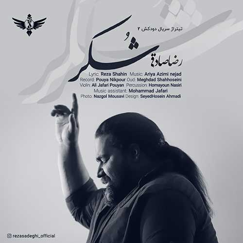 نسخه بیکلام آهنگ شکر از رضا صادقی