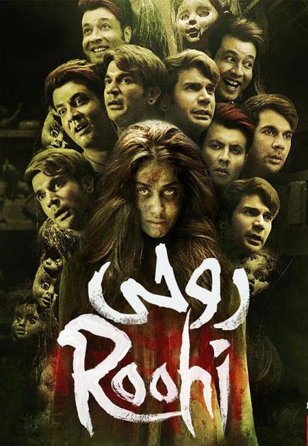 فیلم هندی روحی دوبله فارسی Roohi 2021