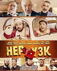 دانلود رایگان فیلم ترکی جدید Hep Yek 3  (قسمت سوم)