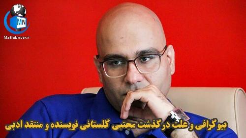 بیوگرافی و علت درگذشت (مجتبی گلستانی) نویسنده و منتقد ادبی + معرفی آثار نوشته ها