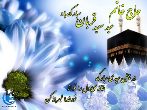 تبریک عید سعید قربان به حاج آقا و حاج خانوم + پیام تبریک عید قربان به حاجی