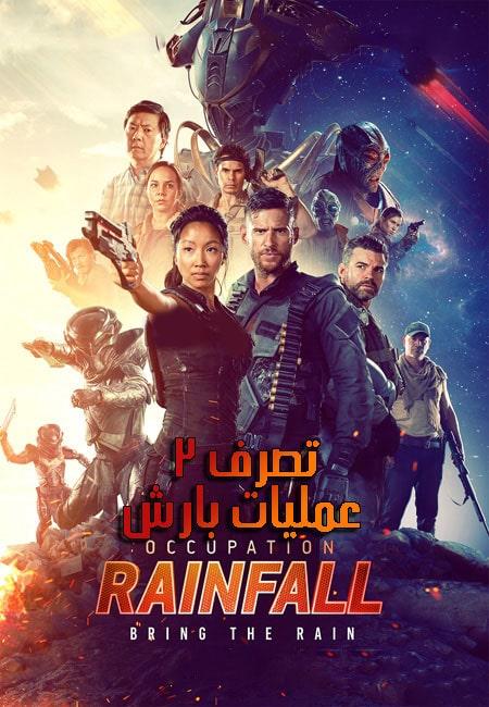 فیلم تصرف 2: عملیات بارش دوبله فارسی Occupation: Rainfall 2020