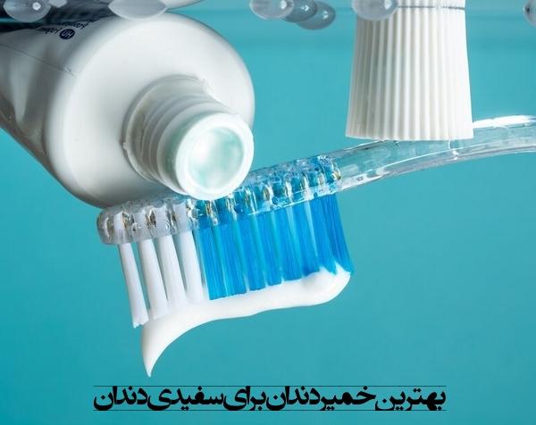 بهترین خمیر دندان برای سفیدی دندان