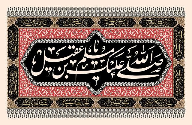 مراسم شهادت حضرت مسلم بن عقیل(ع) -هیئت مذهبی محبان الرقیه(س)بیلند
