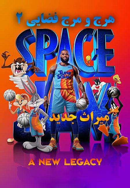 انیمیشن هرج و مرج فضایی 2: میراث جدید دوبله فارسی Space Jam: A New Legacy 2021