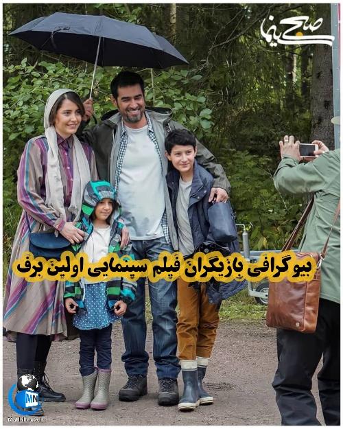 بیوگرافی و خلاصه داستان فیلم (اولین برف) با بازی شهاب حسینی