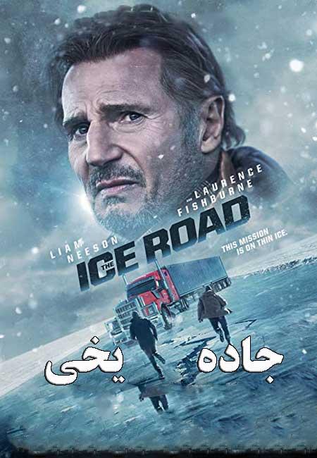 فیلم جاده یخی دوبله فارسی The Ice Road 2021