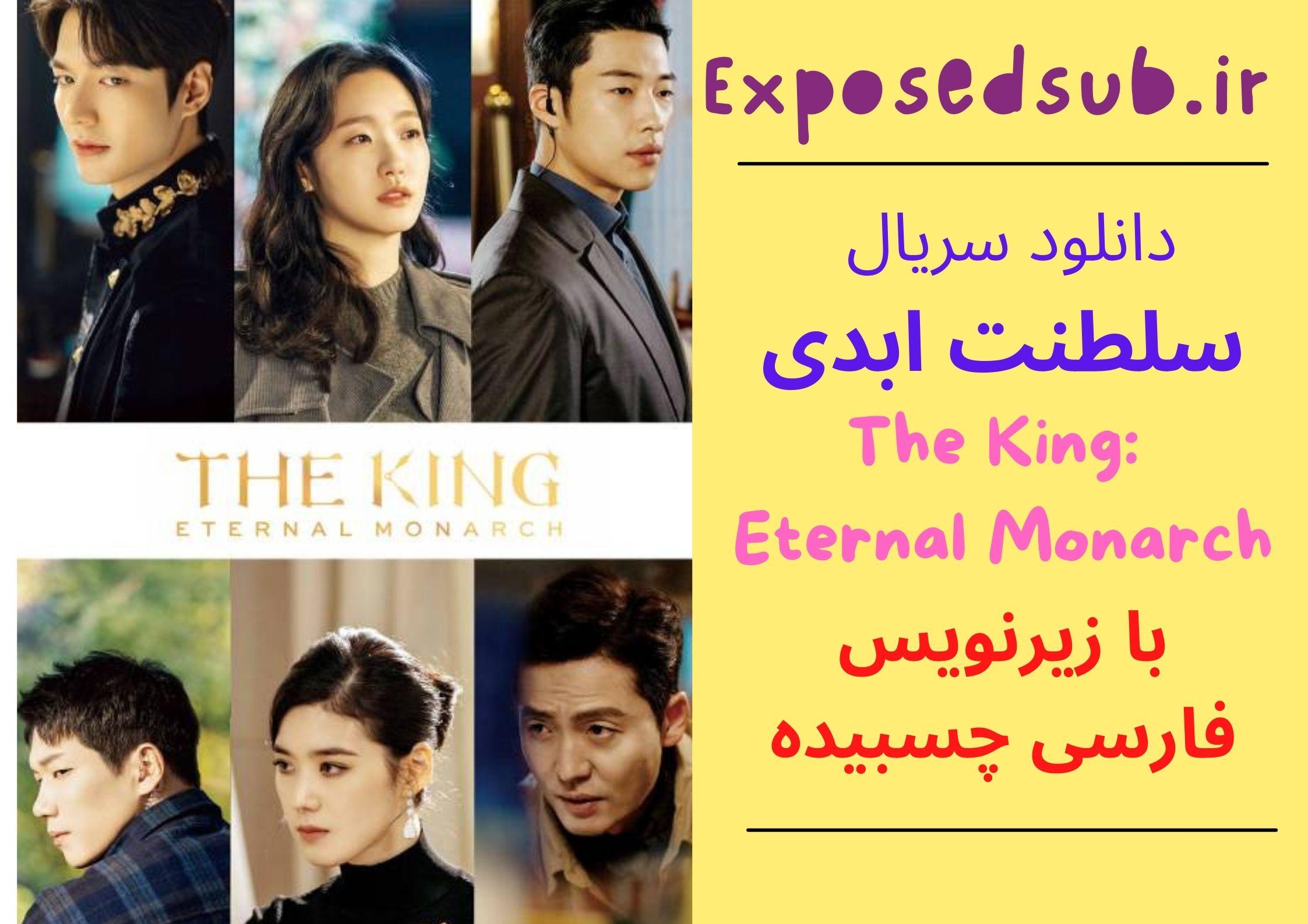 http://exposedsub.ir/دانلود-سریال-سلطنت-ابدی-The-King:-Eternal-Monarch-با-زیرنویس-چسبیده.html