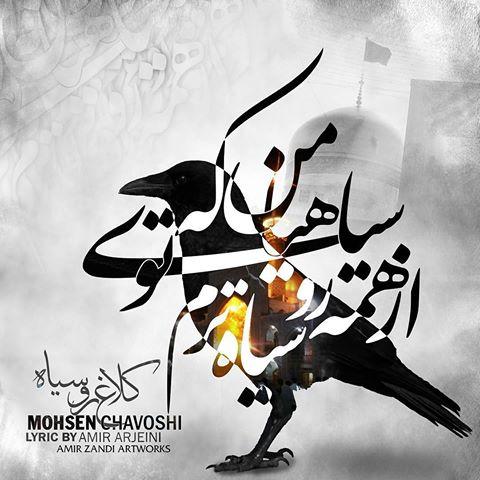 نسخه بیکلام آهنگ کلاغ رو سیاه از محسن چاوشی