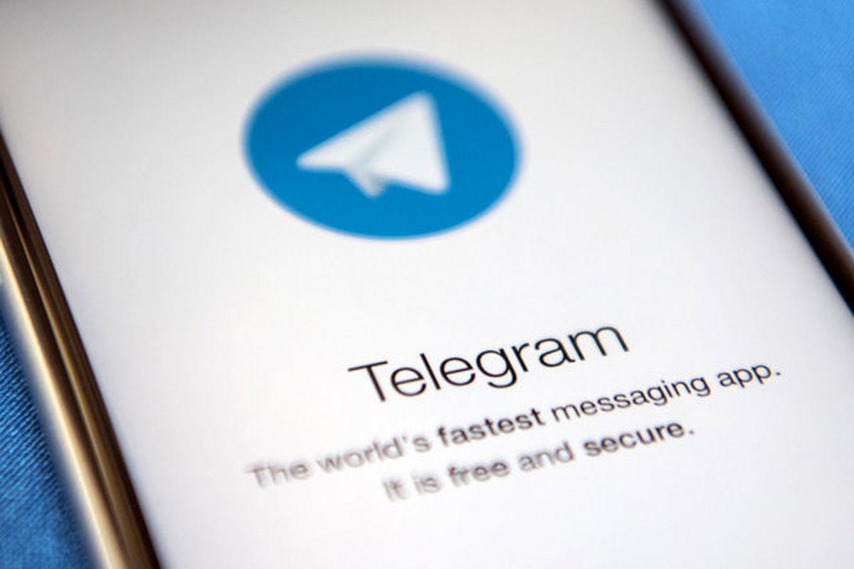 تلگرام ۷.۹منتشر شد +,جزییات