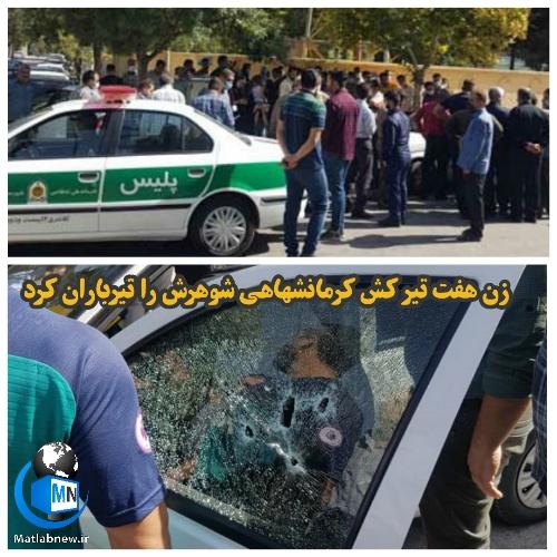 تیراندازی زن در کرمانشاه به شوهرش مقابل شورای حل اختلاف