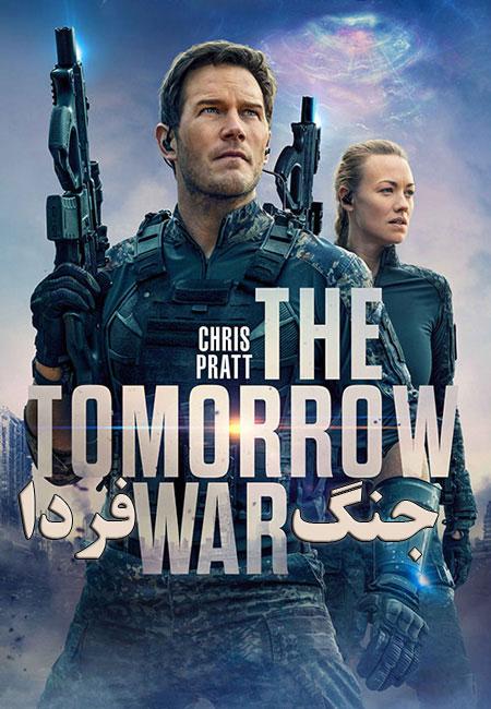 فیلم جنگ فردا دوبله فارسی The Tomorrow War 2021