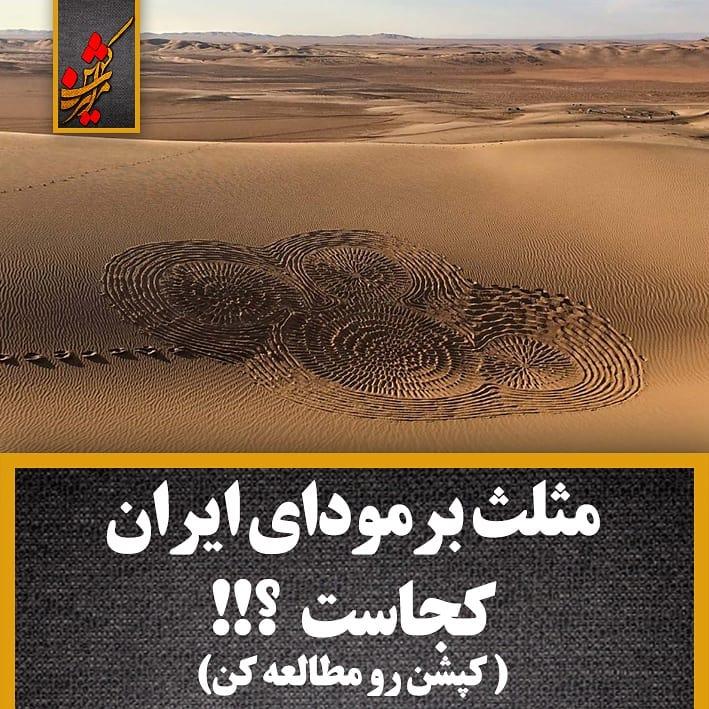مثلث برمودای ایران کجاست ؟؟؟؟!!!