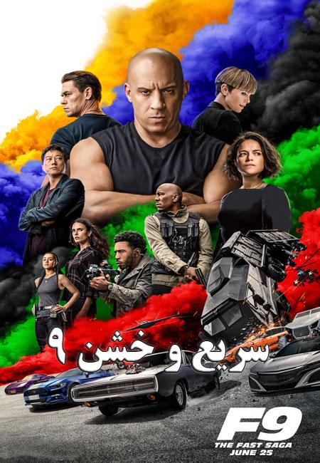 فیلم سریع و خشن Fast & Furious 9 2021 9