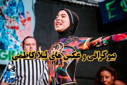 بیوگرافی «لیلا کاظمی» اولین کشتی کج کار زن ایرانی + قهرمانی در مسابقات آمریکا