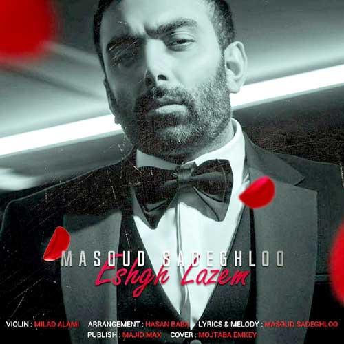 نسخه بیکلام آهنگ عشق لازم از مسعود صادقلو