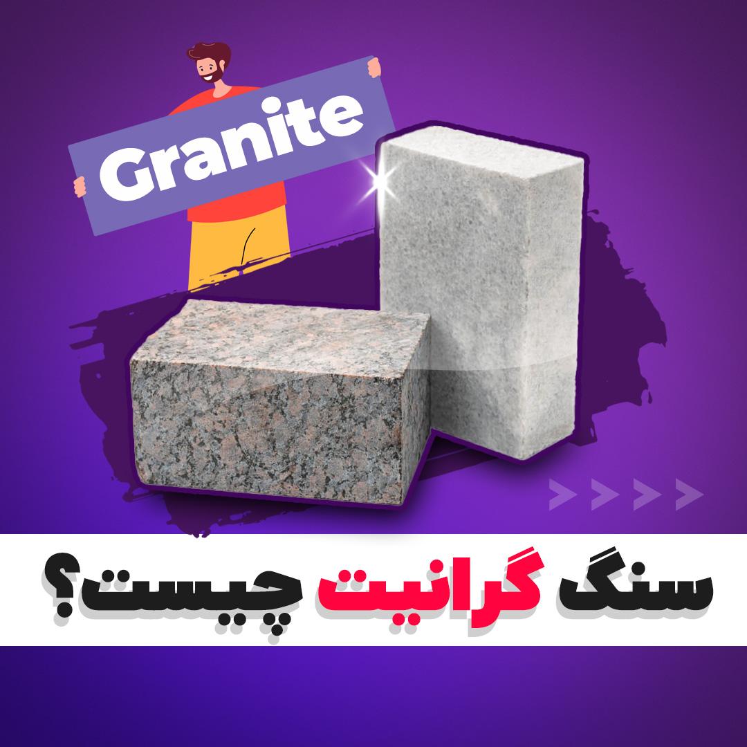 https://rozup.ir/view/3390741/Granite%20-%20Katibe%2009102142033%20(1).jpg