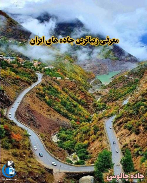 معرفی زیباترین جاده های ایران و عکس + راهنمای سفر و امکانات رفاهی جاده ای
