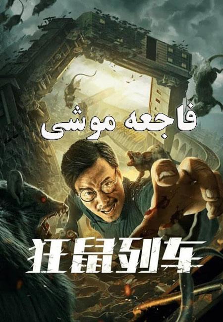 فیلم فاجعه موشی دوبله فارسی Rat Disaster 2021