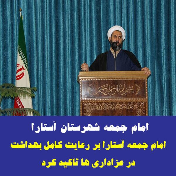 امام جمعه آستارا بر رعایت کامل بهداشت در عزاداری ها تاکید کرد