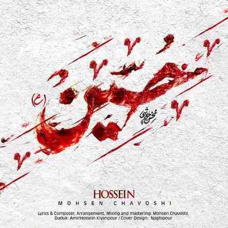 نسخه بیکلام آهنگ حسین از محسن چاوشی