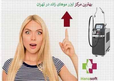 بهترین کلینیک لیزر مو در تهران