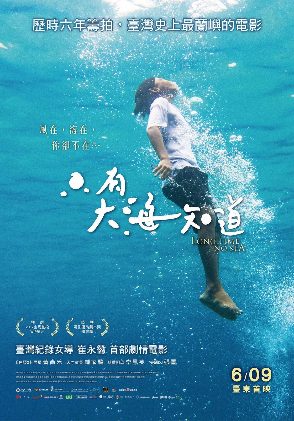 دانلود فیلم کره ای Long Time No Sea