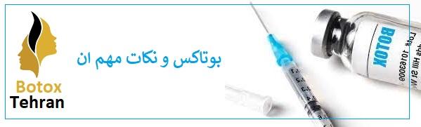 بوتاکس در تهران + نکات مهم + قیمت
