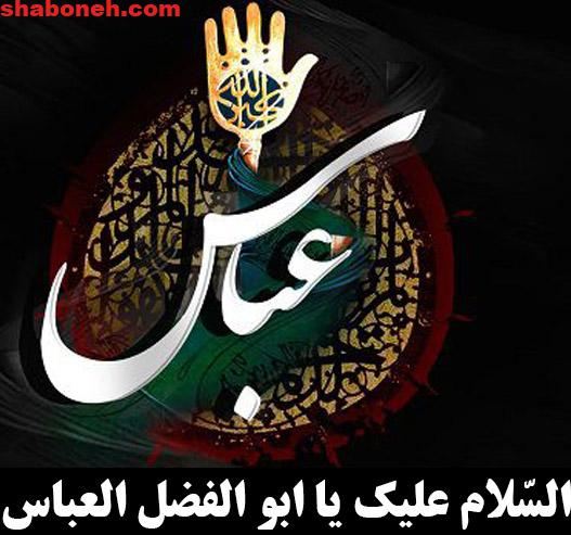 عکس پروفایل یا ابوالفضل و عکس نوشته عباس علمدار کربلا