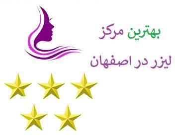 مرکز لیزر ویانا بهترین مرکز لیزر اصفهان
