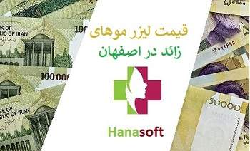 قیمت لیزر مو اقایان در اصفهان