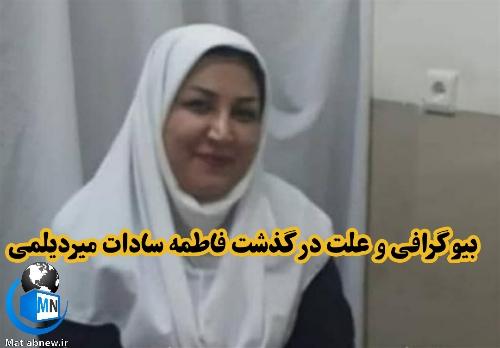 بیوگرافی و علت درگذشت «فاطمه السادات میردیلمی»