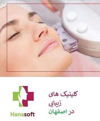 کلینیک های زیبایی در اصفهان