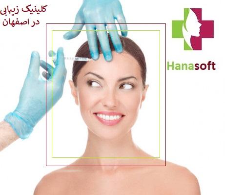 بهترین کلینیک های زیبایی در اصفهان + قیمت