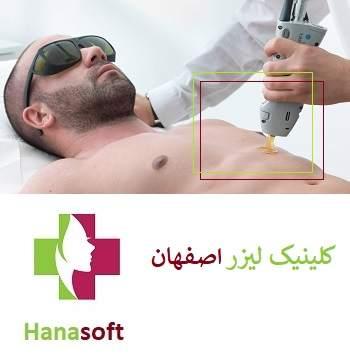 بهترین کلینیک لیزر موهای زائد در اصفهان