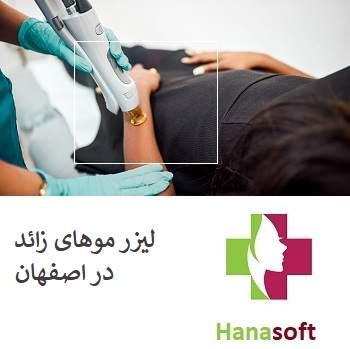 برترین مرکز لیزر موهای زائد در اصفهان