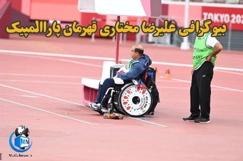 بیوگرافی «علیرضا مختاری قهرمان پارالمپیک + حضور در پارالمپیک توکیو