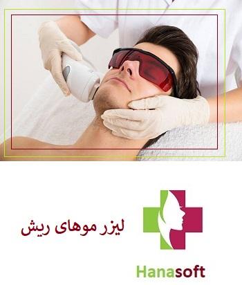 لیزر مو های ریش در اصفهان