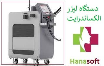 بهترین دستگاه لیزر مو در تهران