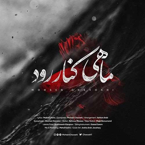 نسخه بیکلام آهنگ ماهی کنار رود از محسن چاوشی