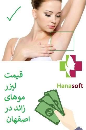 قیمت لیزر مو در اصفهان
