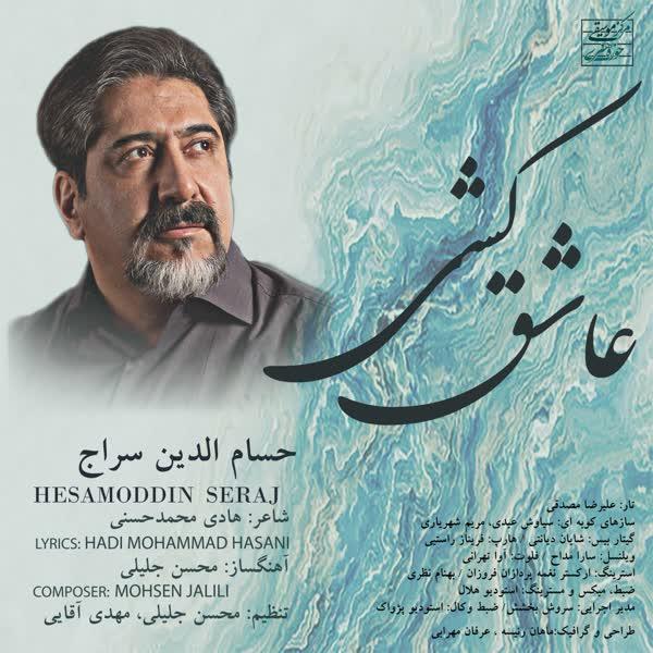 دانلود آهنگ حسام الدین سراج بنام عاشق کشی