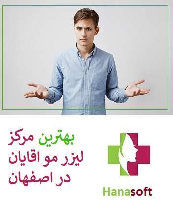 بهترین مرکز لیزر موهای زائد در اصفهان