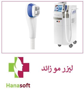 دستگاه لیزر مو زائد در اصفهان